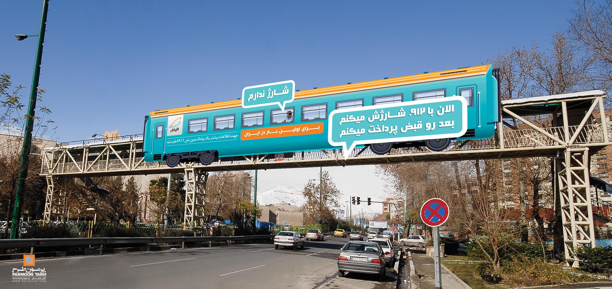 شارژ سریع 7 - Hamrahe Aval's ATL campaign