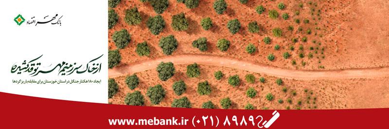 طراحی بیلبورد بانک مهر اقتصاد 01 - Mehr-e Eghtesad Bank's ATL Campaign
