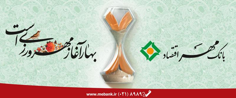 طراحی بیلبورد بانک مهر اقتصاد 02 - Mehr-e Eghtesad Bank's ATL Campaign