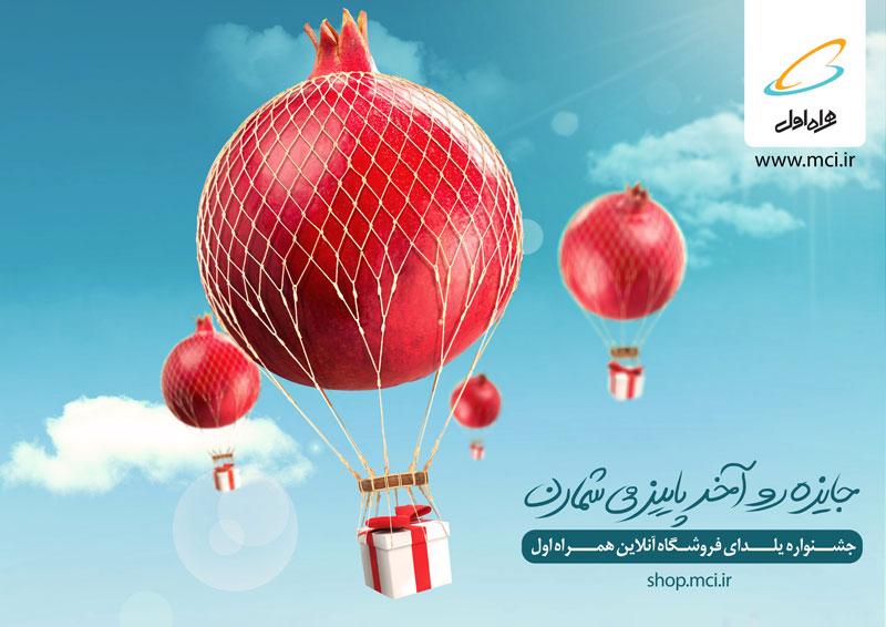 طراحی بیلبورد جشنواره یلدای همراه اول 01 - طراحی پست سوشال جشنواره یلدای شرکت همراه اول