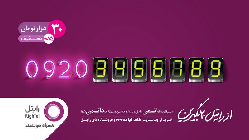 کمپین از رایتل 20 بگیرین 01 - Raytel's Campaign