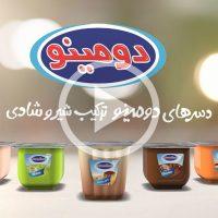 آگهیهای تلویزیونی دسرهای دومینو 1 200x200 - آگهی تلویزیونی دسرهای دومینو