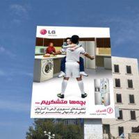 ال جی 2 200x200 - کمپین پروموشن محصولات الجی به مناسبت عید نوروز
