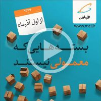 بستههای میلیونی 1 200x200 - Hamrahe Aval's Digital campaign