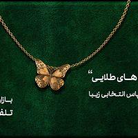 بیلبورد سرای ابریشم ۵ 200x200 - Saraye Abrisham's ATL Campaign