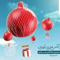 طراحی بیلبورد جشنواره یلدای همراه اول 01 200x200 - طراحی پست سوشال جشنواره یلدای شرکت همراه اول