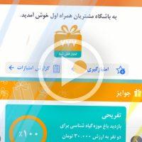 موشن گرافیک باشگاه فیروزهای همراه اول