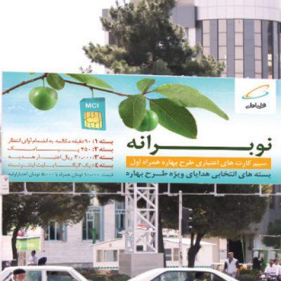 کمپین نوبرانه همراه اول 1 400x400 - Hamrahe Aval's ATL campaign