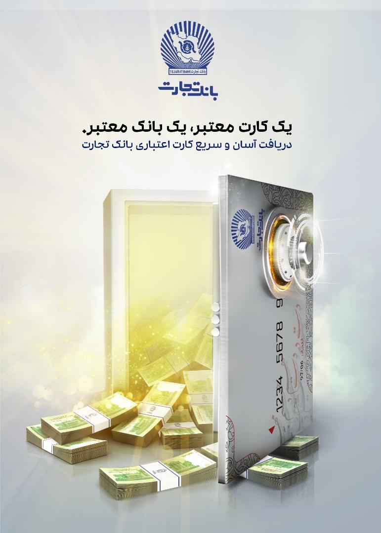 پوستر بانک تجارت - بانک تجارت: طراحی آرتورک جشنواره کارت اعتباری