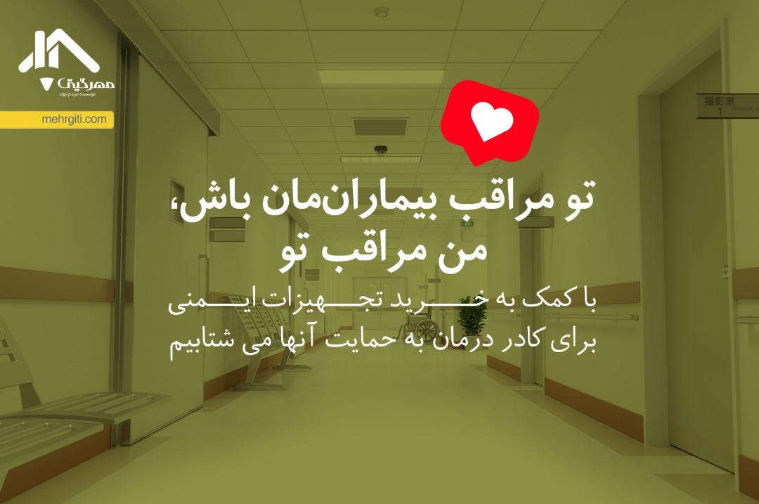 "WhatsApp Image 2020 08 19 at 5.54.43 PM - کمپین مسئولیت اجتماعی : ""تو مراقب بیمارانمان باش، من مراقب تو"""